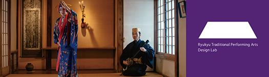 一般社団法人 琉球伝統芸能デザイン研究室 バナー